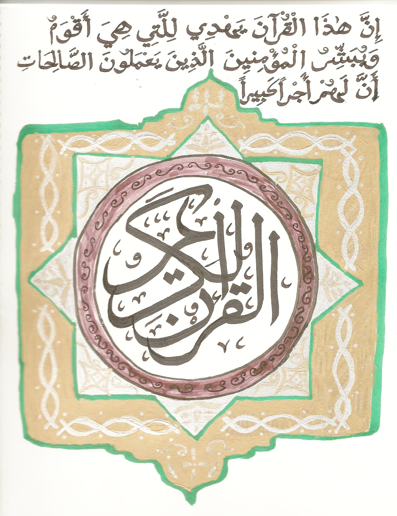 Al Quran Al Kareem Jpg Download Lengkap