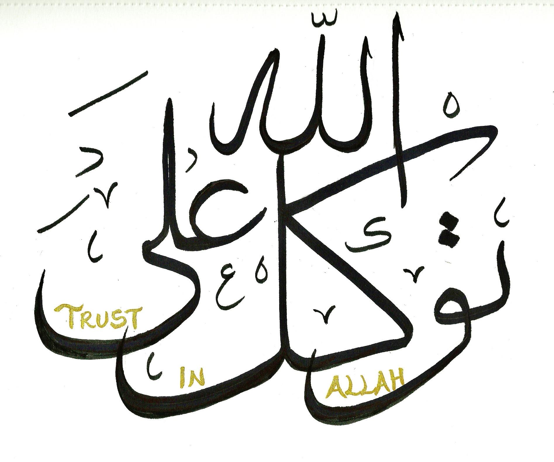 Arabic page 5 trust in allah biocorpaavc